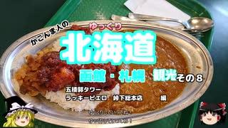 (ゆっくり)かごんま人の 函館・札幌観光その8 五稜郭と総本店