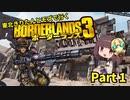 【Borderlands3】東北きりたんとモズで行くボーダーランズ3 Part1【東北きりたん】