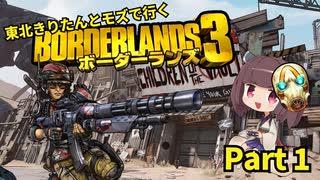 【Borderlands3】東北きりたんとモズで行くボーダーランズ3 Part1【VOICEROID実況】
