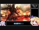 【ゆっくり実況】神綺とアリスの三国志大戦 その3