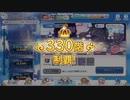 【ゆっくり】プリコネR ルナの塔330F キリングオルカ 撃破