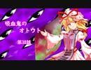 【幻想入り】 吸血鬼のオトウト 第38話