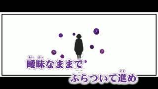 【ニコカラ】摩訶不思議(キー-1)【on vocal】