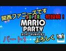 初投稿!【スーパーマリオパーティ】Part1「初めまして!関西ファニーズです!」