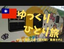 【ゆっくり】ひとり旅台湾『台北・高雄_R0108』Vol.4