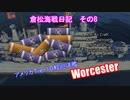 【WOWs】 倉松海戦日記その8 Worcester 【ゆっくり実況】