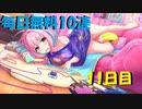 【デレステガシャ】毎日無料10連ガシャ(11日目)