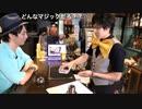 ゲスト中澤まさとも 第4回 狩野翔の声優もMAGICBARにいる 【後半会員限定】