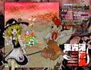 東方鬼形獣normalを魔理沙カワウソでクリアするだけ stage1-3