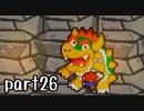 マリオ&ルイージRPG実況 part26【ノンケ冒険記☆HP1最低レベルの緑と共に多重縛り】