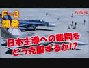 【F-3開発】 「日本主導」の開発を実現への課題と克服方法 国際共同開発の難問とは