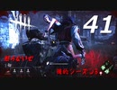 【実況プレイ】#41 Dead by Daylight 【俺的シーズン3】