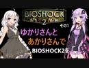 ゆかりさんとあかりさんでBIOSHOCK2を その1 【VOICEROID実況】