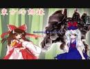 東方幻想鏡 R-STAGE 2 『頭の固い古代の教師!』