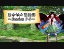 【東方卓遊戯】東方妖々冒険譚【SW2.5】Session 7-7