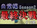 マインクラフト日常編Season2 #10 完【Minecraft】