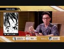 コミックBAR Renta! #142 ゲスト:鈴木崚汰   紹介コミック:高倉くんには難しい