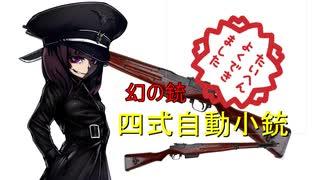 【ボイロ解説】幻の半自動ライフル 四式自動小銃を解説