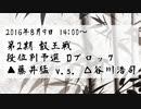 【駒並べ】第2期 叡王戦 藤井猛 v.s. 谷川浩司
