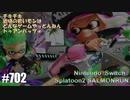 082 ゲームプレイ動画 #702 「スプラトゥーン2 サーモンラン」