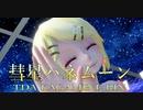 1565【MMD】彗星ハネムーン 【TDA KAGAMINE RIN】