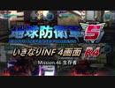 【地球防衛軍5】いきなりINF4画面R4 M46【ゆっくり実況】