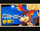 【バンジョー&カズーイ】祝参戦!おもてなし初見プレイ【スマブラSP】
