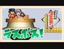 【急展開!?】がんばれゴエモンゆき姫救出絵巻をぱんださんが全力でやってみた!#14