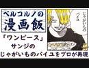 【漫画飯】「ワンピース」サンジの「じゃがいものパイユ」を、プロが再現