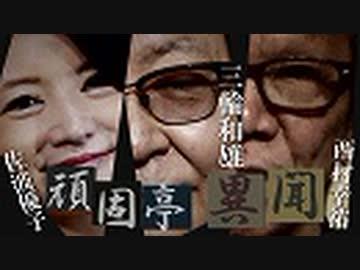 『【頑固亭異聞】改憲へGO!安倍改造内閣[桜R1/9/16]』のサムネイル