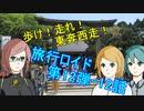 【旅行ロイド】歩け!走れ!東奔西走!12話【天霧企画日報SSⅣ】