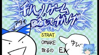 【東方二次創作ゲーム】チルノゲーム略してチルゲ―をプレイしてみた【ゆっくり実況】