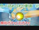 【パワプロ】 色々詰め合わせ動画⑰ 【サクセススペシャル】