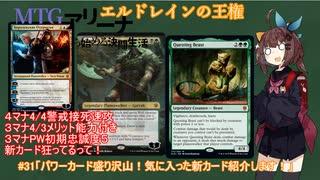 #31 MTG:アリーナから始める決闘生活「パワーカード盛り沢山!気に入った新カード紹介します!」【東北きりたん実況】
