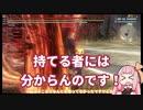 【GER】 ぐだぐだゴッドイーター茜ちゃんバースト#7【VOICEROID実況】