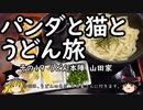 【ゆっくり】パンダと猫とうどん旅 19 うどん本陣 山田家