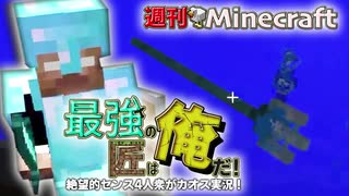 【週刊Minecraft】最強の匠は俺だ!絶望的センス4人衆がカオス実況!#18【4人実況】