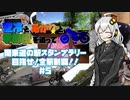【紲星あかり車載】関東道の駅スタンプラリー 目指せ!全駅制覇!!#5【空冷とあかりと】
