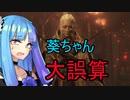 【SEKIRO】#4 ドSな妹が忍びになれって言うんやもん…【VOICEROID実況】