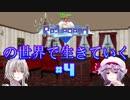 Re:Legendの世界で生きていく4【ゆっくり付き】