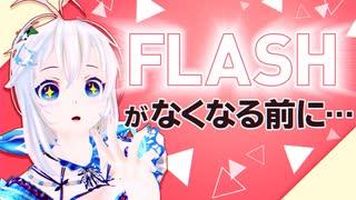 FLASHゲーム4連発!なくなる前に遊びまく