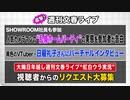<無料放送>back number・Love-tune・山下美月「直撃!週刊文春ライブ」2018年12月1日放送