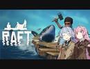 【Raft】琴葉姉妹の海上漂流0円生活【VOICEROID実況】