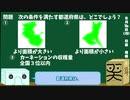 【箱盛】都道府県クイズ生活(109日目)