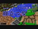 【minecraft】再び2人でドラクエmodの世界を実況プレイpart19【DQRMod】