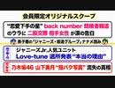 <会員限定版>back number・Love-tune・山下美月「直撃!週刊文春ライブ」2018年12月1日放送