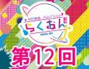仲村宗悟・Machicoのらくおんf 第12回【無料版】