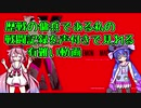 【DAEMON X MACHINA】老兵ヒメと鰻の子_§1【VOICEROID実況】