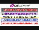 <無料放送>嵐・大園桃子・山口真帆「直撃!週刊文春ライブ」2019年2月2日放送