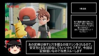 【WR】ポケットモンスター Let's Go ピカチュウ 1P2C RTA  3:04:25 part2 【ピカブイ】